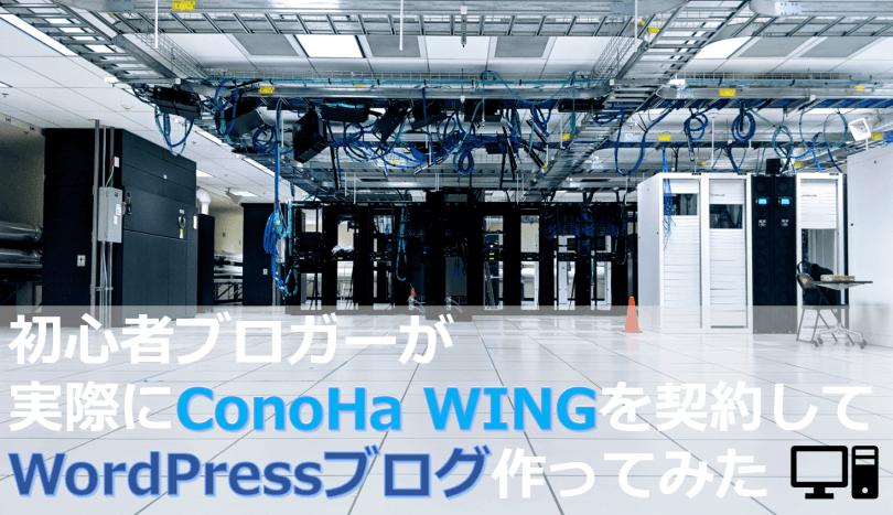 初心者ブロガーが実際にConoHa WINGを契約してWordPressブログを作ってみた